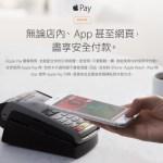 Apple Pay最快下周三就來!將支援新銀行
