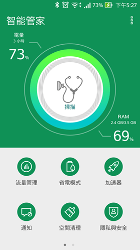 ZenFone 3 Zoom 評測開箱:目前為止最值得購入的照相手機,超長續航力使用 24 小時也不用擔心! Screenshot_20170314-172718