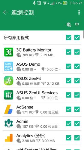 ZenFone 3 Zoom 評測開箱:目前為止最值得購入的照相手機,超長續航力使用 24 小時也不用擔心! Screenshot_20170314-172727