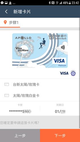 比 Apple Pay 還強大!t wallet+ 行動支付,支援15家銀行、超過 150 支手機 Screenshot_20170328-234226