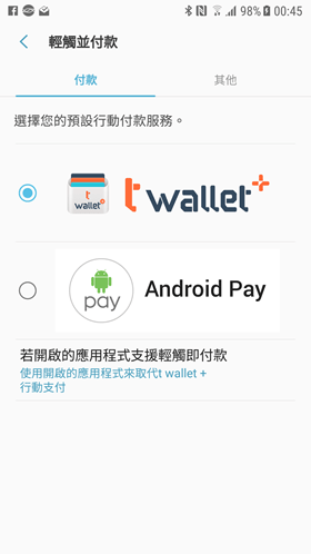 比 Apple Pay 還強大!t wallet+ 行動支付,支援15家銀行、超過 150 支手機 Screenshot_20170329-004512