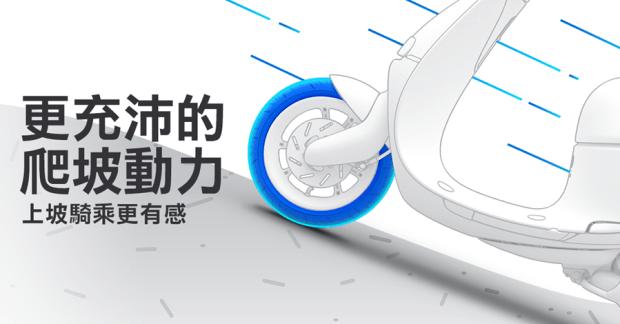 Gogoro iQ System 智慧系統3.1開放更新,5項升級讓操駕更直覺、加速更有感 ap0084307f48