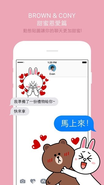 2款超萌的熊大&兔兔戀愛篇 iMessage 貼圖免費下載 brown2