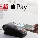 系統改不及?百貨公司不讓人使用 Apple Pay 刷卡