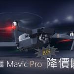 最強的輕巧空拍機 DJI Mavic Pro 降價大優惠!現在入手正是時候