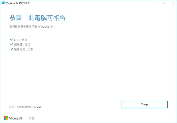 下載 Windows 10 Creator Update 正式版,升級小幫手幫您自動完成 017