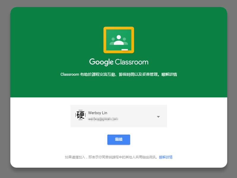 如何在 Google Classroom 上建立、管理課程與交流互動 022-3