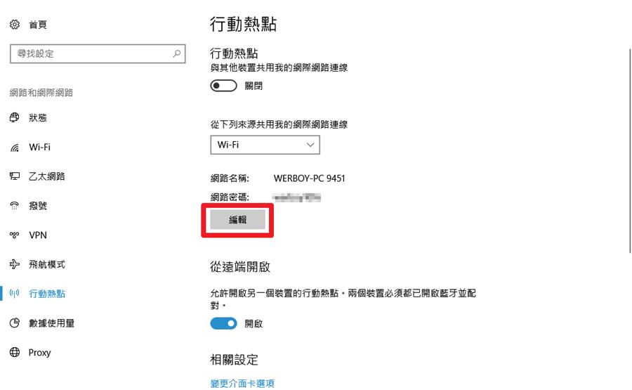 讓 Windows 10 筆電分享網路,成為 Wi-Fi 行動熱點(有線/無線接入皆適用) 023-1
