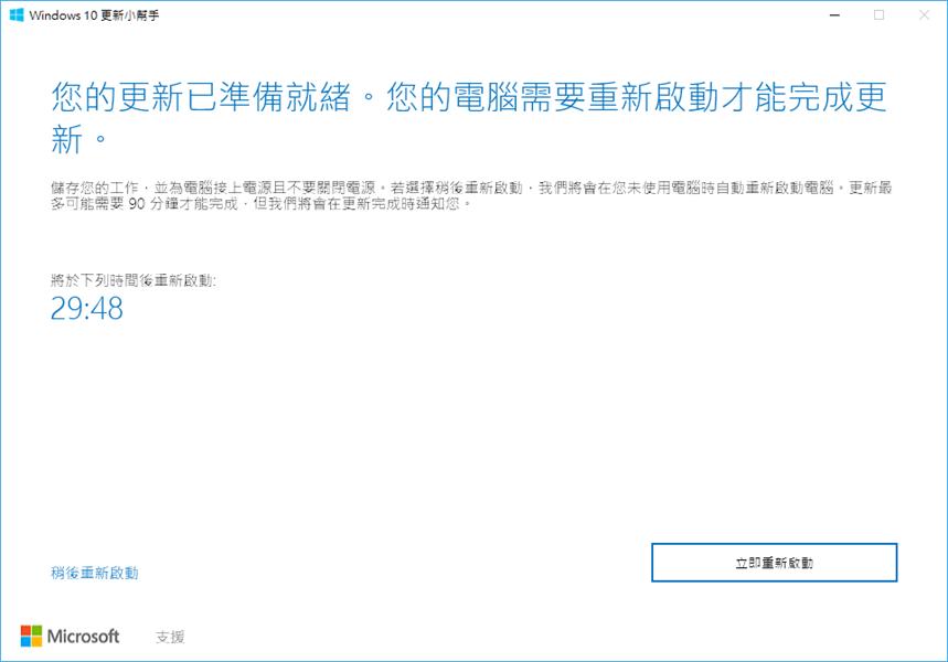 下載 Windows 10 Creator Update 正式版,升級小幫手幫您自動完成 023