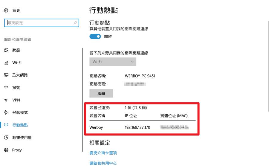 Windows 10 Wifi 行動熱點
