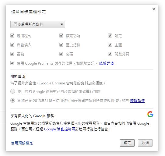 Chrome 進階同步設定