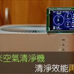 一個設定讓小米空氣清淨機效能再提升,室內空氣品質超讚的! (適用1、2代,有實測影片)