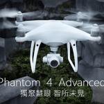 DJI Phantom 4 Advanced 推出!性能直逼 P4P,價格便宜好入手
