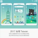 滿滿台灣味~小米推出 2017 台灣專屬景點佈景主題,免費下載!