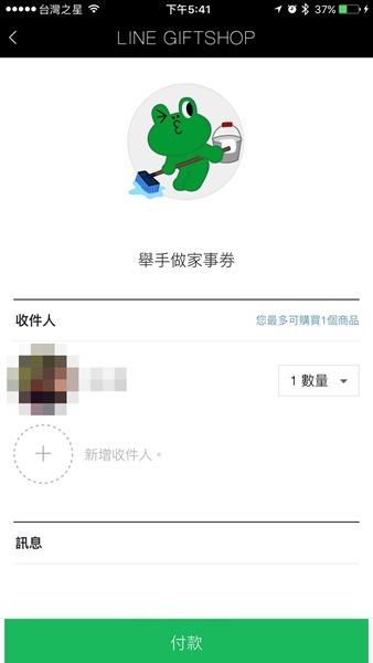 台灣限定,LINE 推出母親節特別活動,幫免費送全世界最好的禮物給媽媽唷! 18076630_10210352159734437_6793192972633295818_o