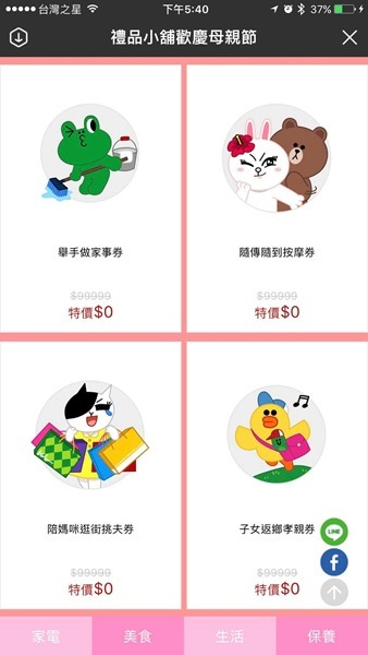 台灣限定,LINE 推出母親節特別活動,幫免費送全世界最好的禮物給媽媽唷! 18121661_10210352158974418_9064940144937593564_o