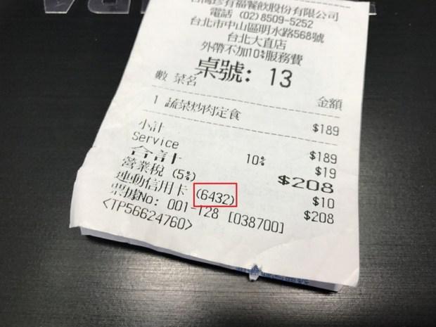 系統改不及?百貨公司不讓人使用 Apple Pay 刷卡 IMG_3325