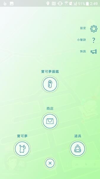 Pokemon Go 中文介面搶先看,Android、iOS 皆已更新 Screenshot_20170408-024940