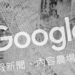 "Google 開始整頓假新聞,在搜尋結果頁面加入""事實審查""結果標籤"