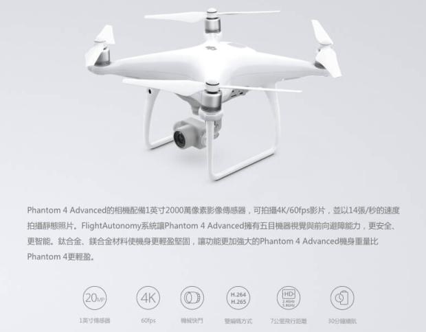 DJI Phantom 4 Advanced 推出!性能直逼 P4P,價格便宜好入手 image-16