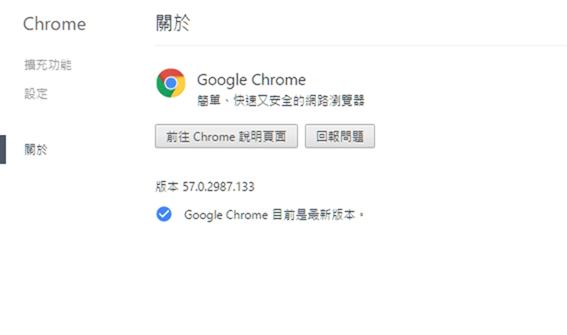 [評論] 為什麼 Chrome 一用就是10年?因為它能為上網安全把關 image-25
