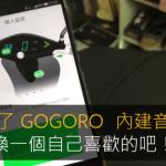 隨意更換 Gogoro 音效超簡單!Gogoro 之聲 App 幫你搞定
