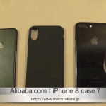 iPhone 8 保護殼 流出,應證外觀設計,大小介於 iPhone 7 與 7 Plus 之間