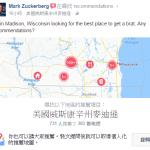 Facebook個人化推薦地圖,收集好友推薦地點最棒的方式,也可與其他人共享