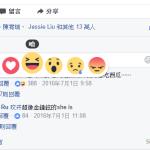 Facebook 留言新功能,可以對每則留言傳達心情