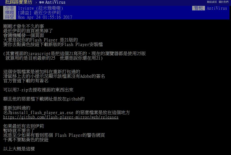 mobile01 eney 論壇 勒索病毒 PTT