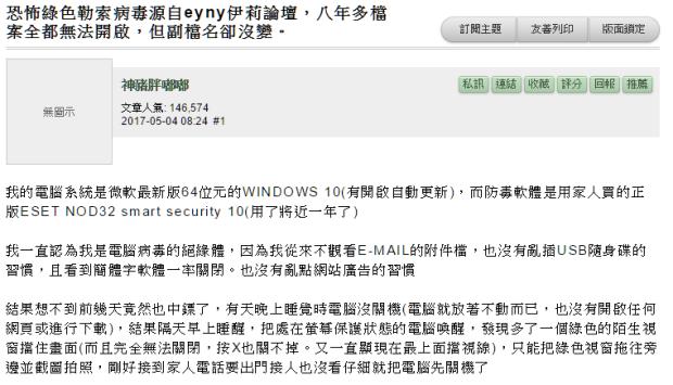 知名論壇疑似被植入勒索病毒,網友八年檔案全部無法開啟 014