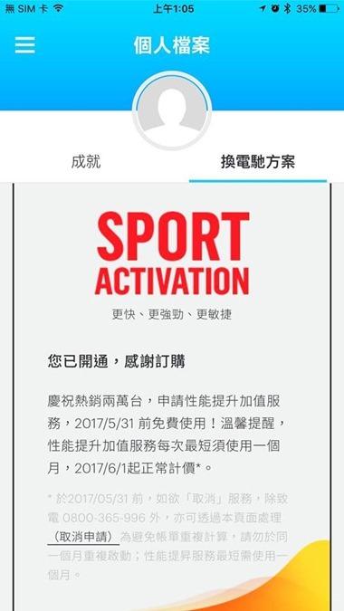 Gogoro Sport 性能加值方案取消