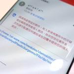 防堵釣魚網站散播,Google 將在 Gmail app 加入連結安全檢查機制