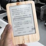 專為中文而生的電子書閱讀器 mooInk 正式發表,數萬本書隨身帶著走