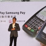 Samsung Pay 正式在台推出!99% 刷卡店家可用! 7 大銀行聯手祭優惠