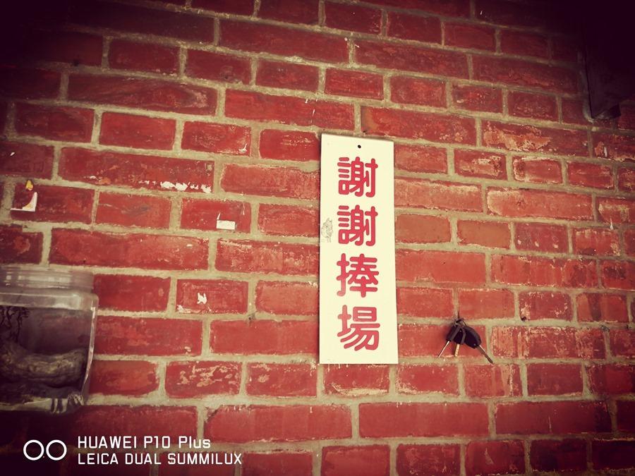 華為 HUAWEI P10 PLUS 照片