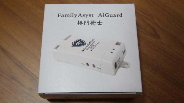 AiGuard 捲門衛士 :讓手機變成電動捲門遙控器,並隨時監控居家安全,忘記帶遙控器免擔心! (加映智慧插座/排插) IMG_5224