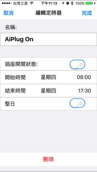 AiGuard 捲門衛士 :讓手機變成電動捲門遙控器,並隨時監控居家安全,忘記帶遙控器免擔心! (加映智慧插座/排插) IMG_5410