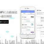 日本免費 WiFi 又一個! Town WiFi 台、港、澳全都能用