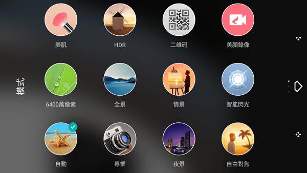 鑲嵌耀眼施華洛世奇寶石的 SUGAR S9 糖果手機開箱,6400萬超高解析度與美顏錄影讓人愛不釋手 Screenshot_20170402-13530941_thumb