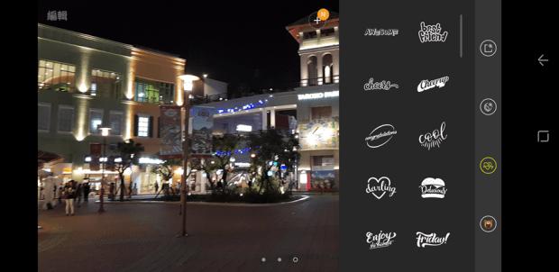 用手機改變你的生活:三星年度旗艦 Galaxy S8+ 開箱、評測 Screenshot_20170430-193742