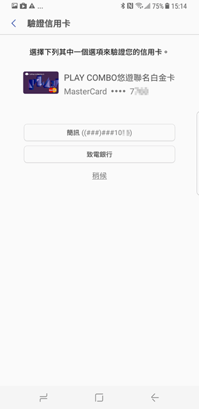 Screenshot_20170503-151419