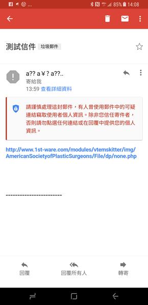 防堵釣魚網站散播,Google 將在 Gmail app 加入連結安全檢查機制 Screenshot_20170504-140855