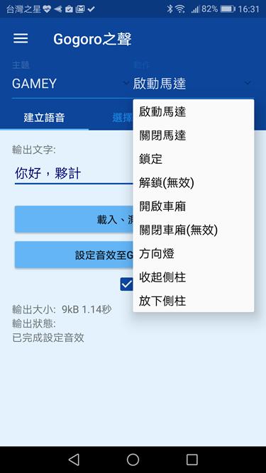 隨意更換 Gogoro 音效超簡單!Gogoro 之聲 App 幫你搞定 Screenshot_20170509-163147