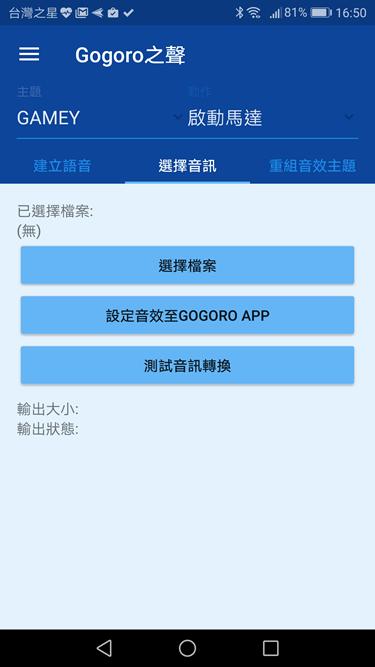 隨意更換 Gogoro 音效超簡單!Gogoro 之聲 App 幫你搞定 Screenshot_20170509-165019