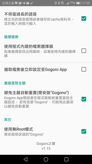 自訂 Gogoro 音效