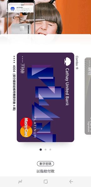 Samsung Pay:最多功能的行動支付平台,可當信用卡、金融卡、集點卡 Screenshot_20170510-040800