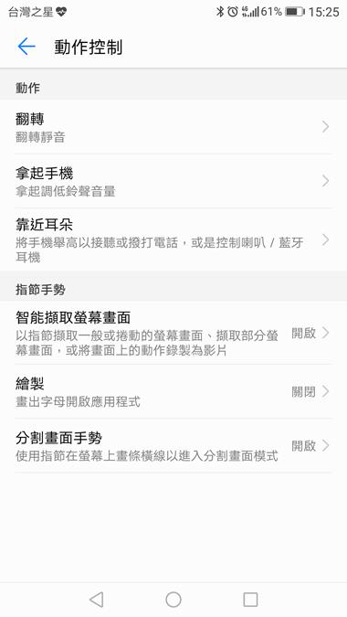 Screenshot_20170512-152512