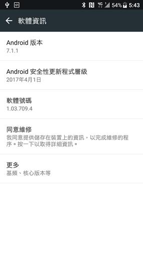 一起來抓貓吧!啟動 Android 7.X (Android N) 隱藏彩蛋遊戲,原來貓連 Android 世界都統一了 Screenshot_20170523-174355