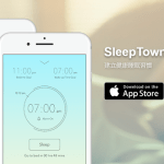 SleepTown 遊戲化養成早起習慣,來自 Forest 台灣團隊開發